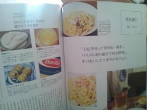 【単品販売終了】美味しいパスタの理由がわかる!「人気カフェのパスタ入門」