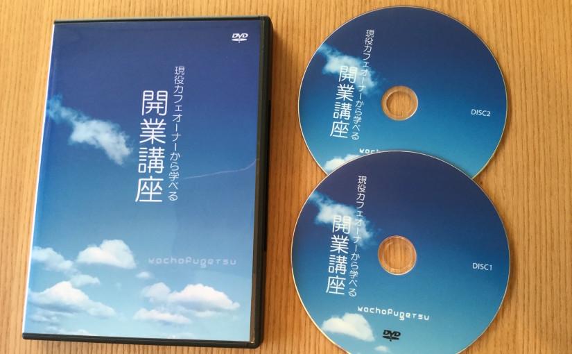 カフェ開業教材の決定版!自宅で学べるカフェ開業講座DVD版