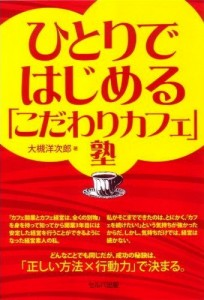 kodawarikafehyousi-204x300