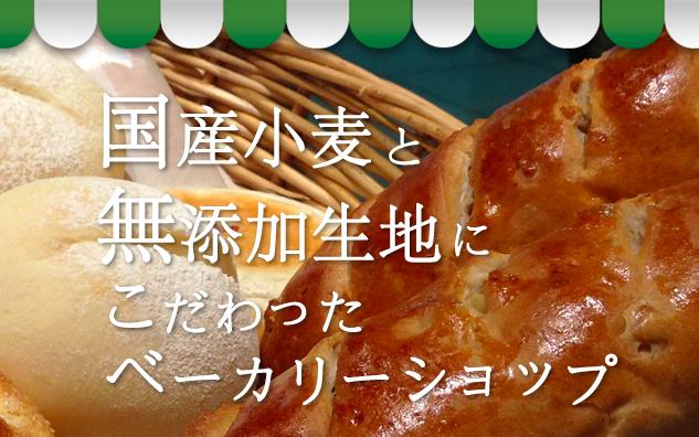 【スタッフ募集】横浜センター南こだわりパン工房mogumogu