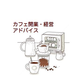 カフェ開業したい方、準備中の方のご相談受けます!レコールバンタン講師・TV出演多数のカフェ専門家がアドバイス